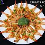 蒜蓉开背虾(清蒸菜)