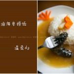 葱油海参捞饭