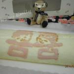 双喜彩绘蛋糕卷(甜品点心)