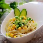 玉米意面沙拉(早餐菜谱)