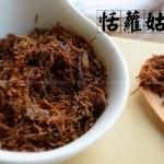 牛肉松(佐餐烘焙好伴侣)