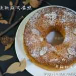 蜂蜜核桃戚风蛋糕(甜品点心)