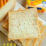 百变吐司(早餐菜谱)