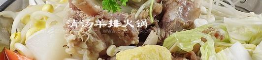 清汤羊排火锅