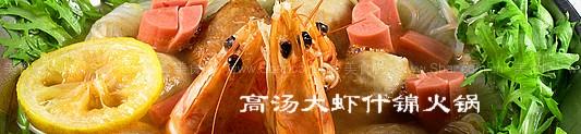 高湯大蝦什錦火鍋