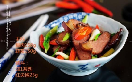 蒜苗炒腊肉