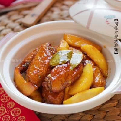 肉桂苹果烧鸡翅