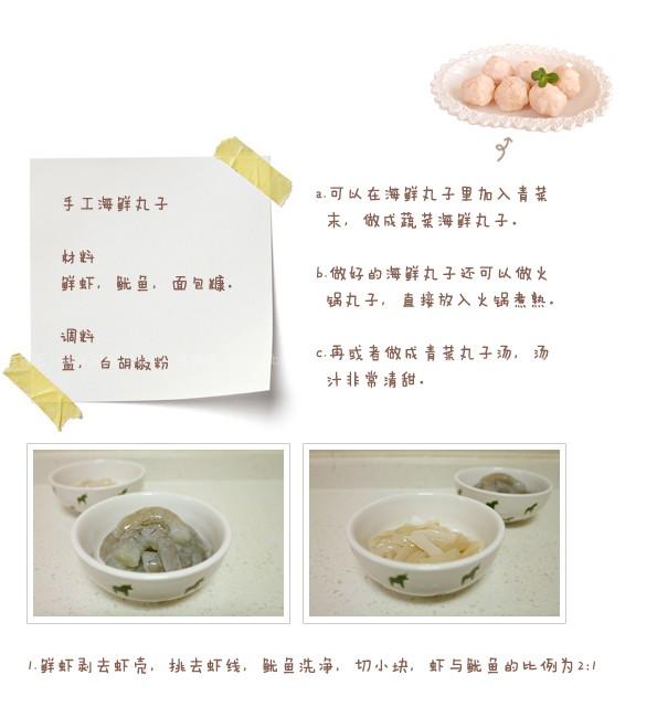手工海鲜丸子