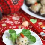 百花酿香菇(清蒸菜)