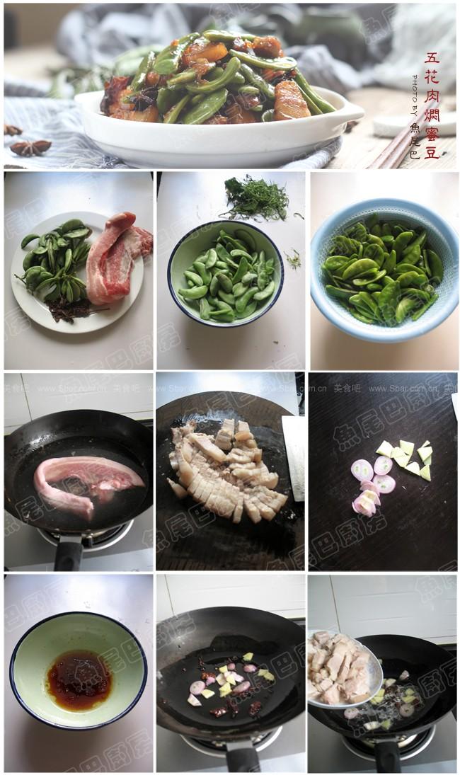 五花肉焖蜜豆