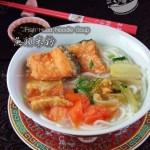 鱼头米粉(马来西亚南洋风味)