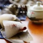 红豆水晶粽