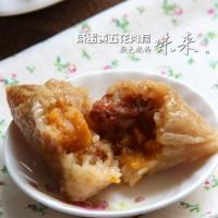 咸蛋黄五花肉粽