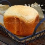 一键式椰香淡奶油吐司(面包机食谱)