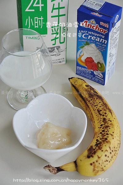 芒果奶油雪糕、香蕉奶油雪糕