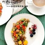 藜麦鸡胸彩椒沙拉(瘦身沙拉)