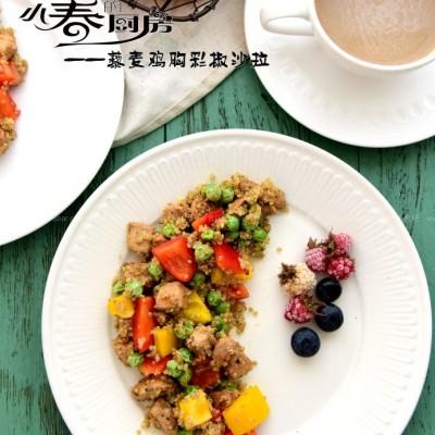 藜麦鸡胸彩椒沙拉