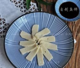 自制温州鱼饼