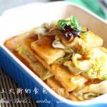 大白菜煎豆腐