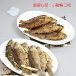 椒香小鲫鱼、酱烧小鲫鱼