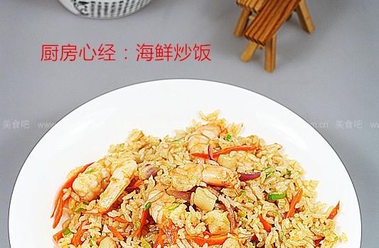 海鲜炒饭(早餐食谱)