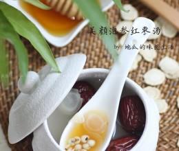 美颜泡参红枣汤