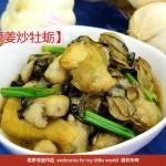 葱姜炒牡蛎