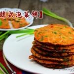 韓式泡菜餅(韓國招牌小吃)