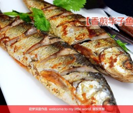 香煎华子鱼