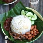 椰浆饭NasiLemakKukus(南洋风味)