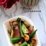 蒜香腊肉抄秋葵