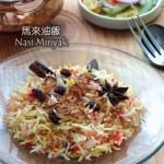 马来油饭NasiMinyak(南洋风味)