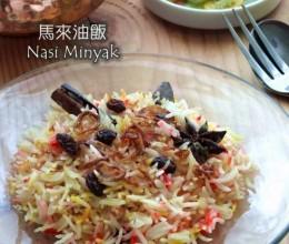 马来油饭NasiMinyak
