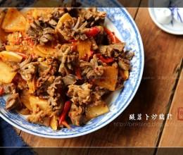 酸萝卜炒鸡胗