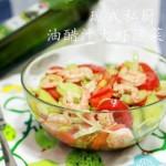 油醋汁大蝦蔬菜沙拉