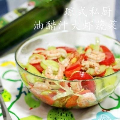 油醋汁大虾蔬菜沙拉