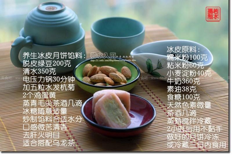 绿豆菊香冰皮月饼