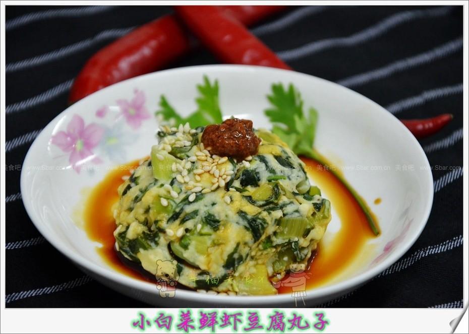 小白菜鲜虾豆腐丸子