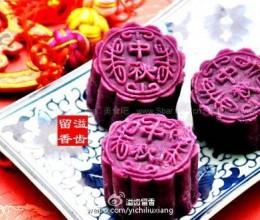 紫薯蛋黄月饼