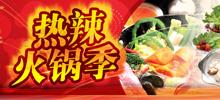 火锅、火锅底料的做法,火锅配菜
