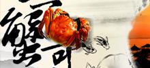 如何挑螃蟹做螃蟹吃螃蟹
