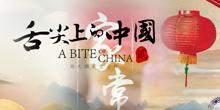 舌尖上的中国第二季第四集家常