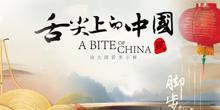 舌尖上的中国第二季第一集脚步