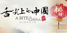 舌尖上的中国第二季第六集秘境