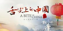 舌尖上的中国第二季第五集相逢