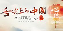 舌尖上的中国第二季第二集心传
