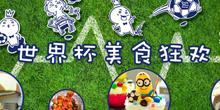 世界杯美食狂欢