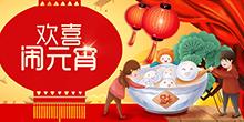 元宵节-正月十五吃汤圆