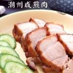 潮州咸煎肉(南洋风味)