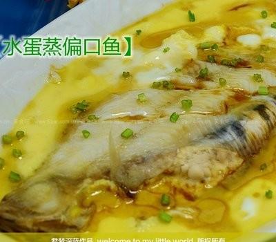 水蛋蒸偏口鱼(清蒸菜)